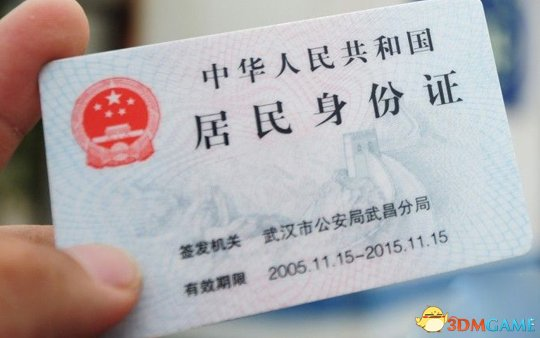 身份证注销存缺陷 有网店半月售卖身份证40余张