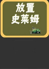 放置史莱姆 简体中文汉化Flash版