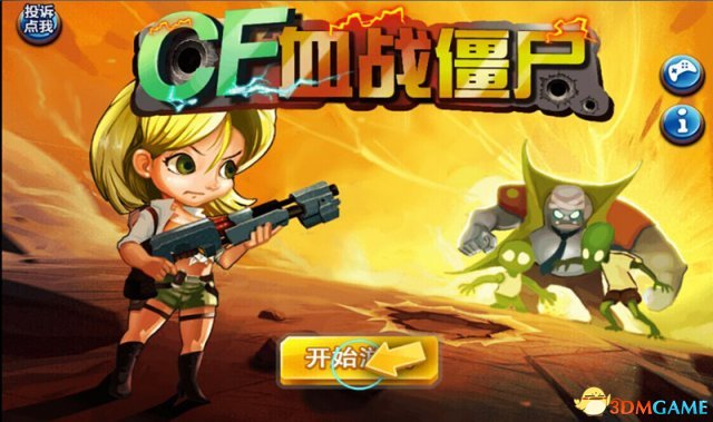《CF血战僵尸》游戏评测 有勇有谋的虐尸爽快战斗