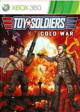 玩具士兵:冷战 XBLA版