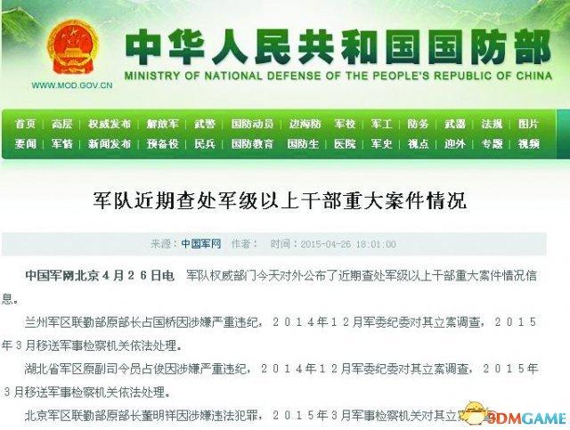 继续发力反腐!国防部官网公布解放军第三批打虎榜