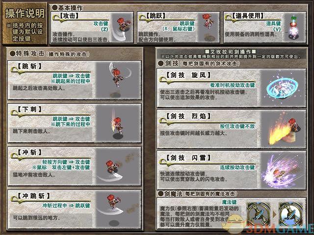 伊苏6:纳比斯汀的方舟 PC重制版 1号升级+破解