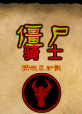 僵尸骑士 简体中文汉化Flash版