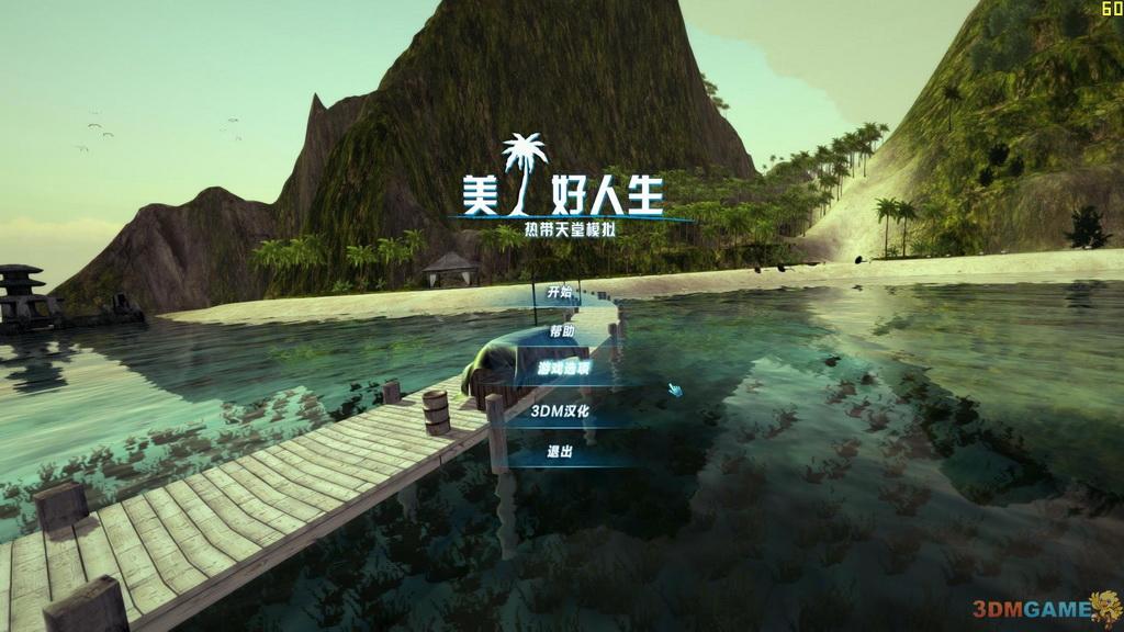 《美好人生》 免安装中文版