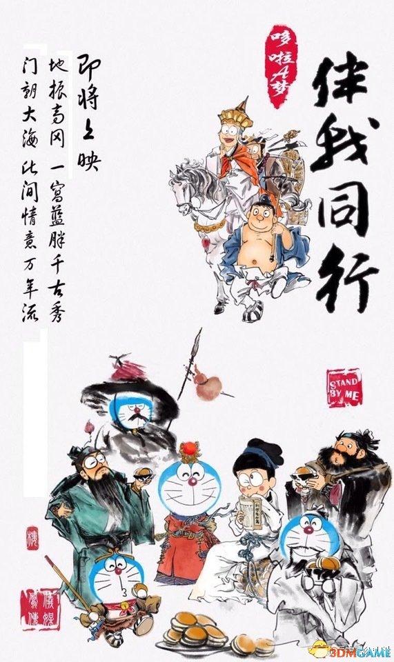 哆啦A梦:伴我同行新中国风海报 蓝胖乱入四大名着
