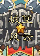 城堡风云 简体中文汉化Flash版