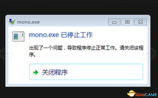 地下城2 mono.exe已停止工作 mono.exe报错怎么办