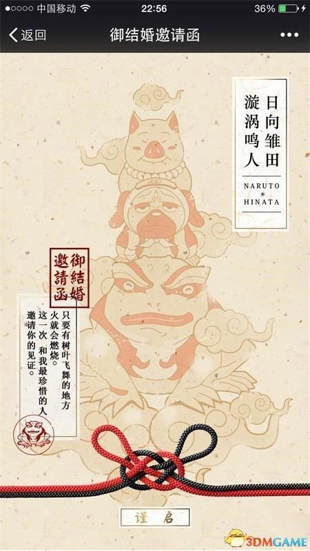两小无猜修成正果 《火影忍者》鸣人雏田5月8大婚