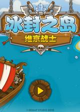 冰封之岛:维京战士 简体中文汉化Flash版