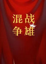 混战争雄 简体中文汉化Flash版