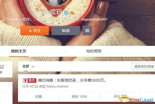 网友王伟还不断炮轰刘强东恃强凌弱、讹钱,称强东跟奶茶只是京东上市前的炒作而已