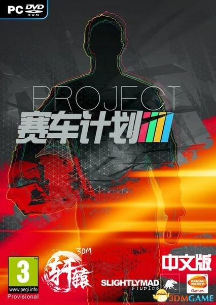 3DM轩辕汉化组《赛车计划》完整汉化 v2.0发布
