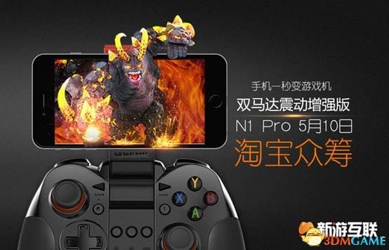 新时代游戏利器 新游手柄N1 Pro淘宝众筹已开启