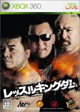 摔角王国 GOD版