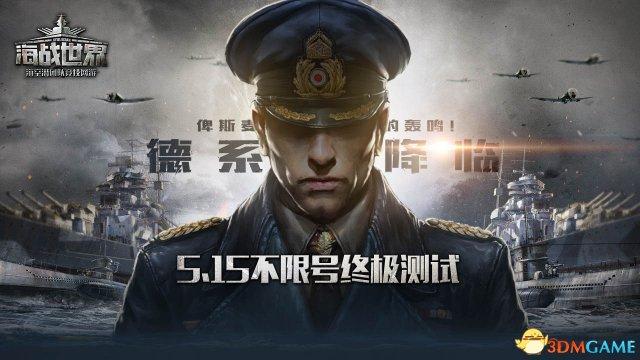 《海战世界》大尺度赤裸海报宣战 5.15不限号测试