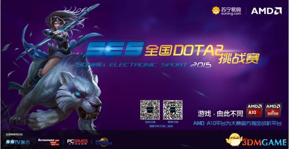 电竞搅局者!SES联合AMD打造2015最具特色的电竞盛会