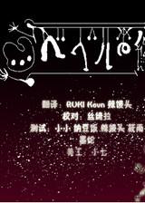 Bevel的画 简体中文免安装版