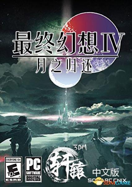 《最终幻想4:月之归还》3DM轩辕完整内核汉化发布