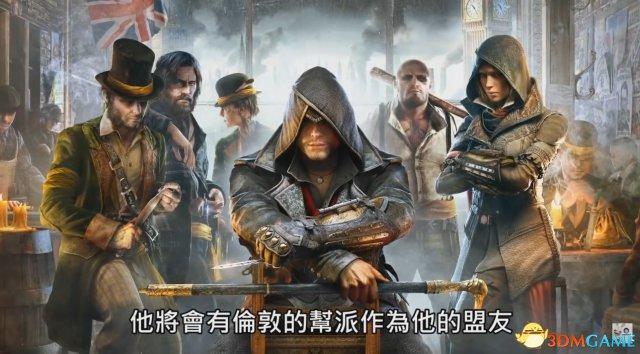 《刺客信条:枭雄》前瞻:背景、主角和战斗系统