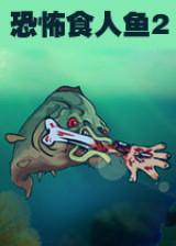 恐怖食人鱼2 简体中文汉化Flash版