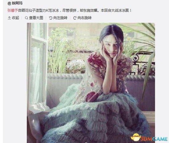 张馨予遭差评删博 因被众多网友批不如范冰冰美