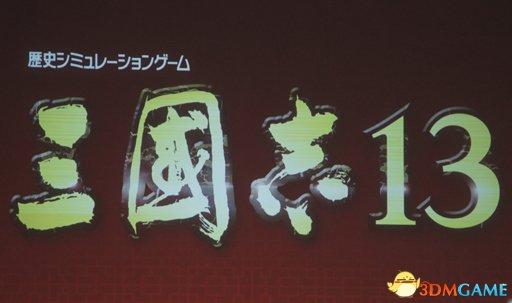 光荣大作《三国志13》正式公布 将于12月10日发售