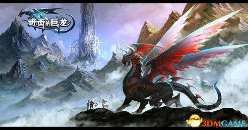 《進擊的巨龍》國服強勢登陸3DM 眾多大獎等你來拿