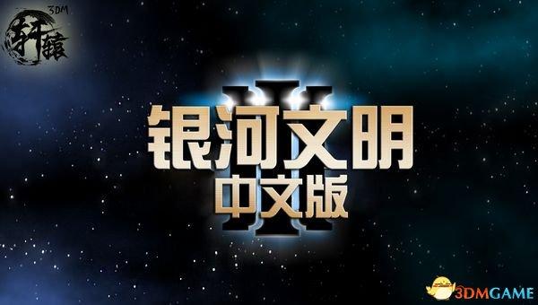 <b>《银河文明3》轩辕汉化组完整汉化补丁v2.0下载</b>