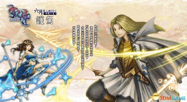 魔法与传说 《神魔之塔》即将亮相《轩辕剑外传》