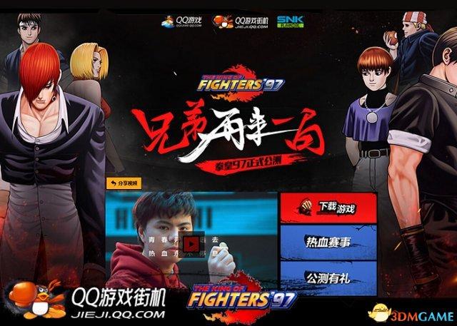 青春格斗梦再次燃烧 QQ游戏《拳皇97》等你来K·O