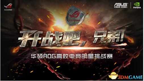 <b>超新星碰撞 电竞新宠KING战队降临华硕ROG上海店</b>