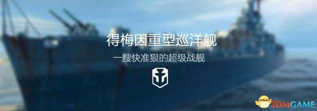 神秘顶级战舰!巡洋之王得梅因激战《战舰世界》