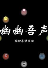 幽幽吾声 简体中文汉化Flash版
