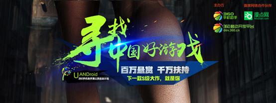 百万扶持全民体验计划 360手机助手寻找中国好游戏
