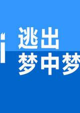 逃出梦中梦 简体中文汉化Flash版