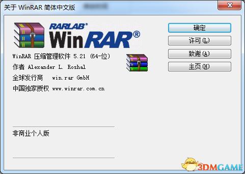 软众宣布中国市场的个人版WinRAR软件完全免费