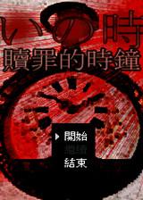 赎罪的时钟 繁体中文免安装版