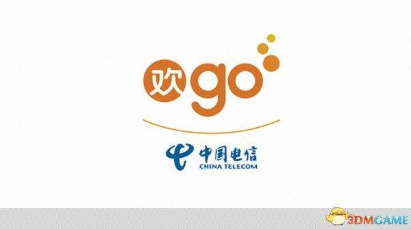 """换着法子骗我们钱么?中国电信""""欢go""""平台正式上线"""