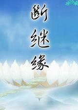 仙剑奇侠传4:断继缘 简体中文硬盘版