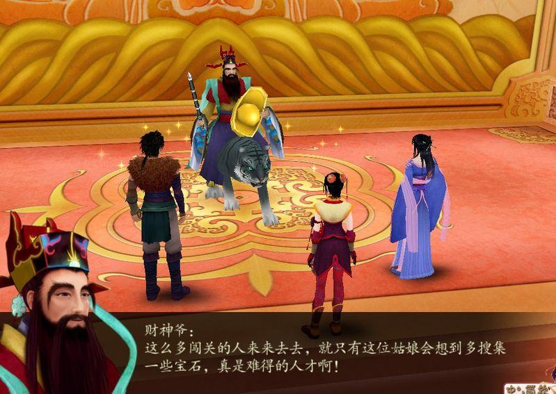 《仙剑奇侠传四》简体中文版1.1升级补丁