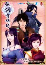 仙剑奇侠传4 简体中文硬盘版
