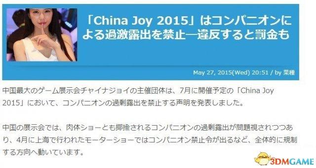 日媒报道CJ展不让拆奶罩 日本网友称脸好不用看胸