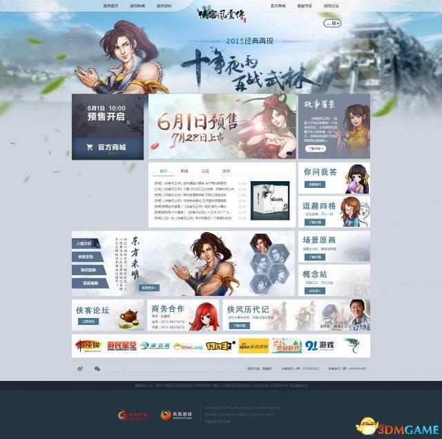 《侠客风云传》6月1日开启预售 全新官网升级上线