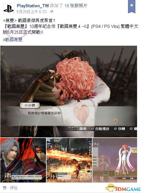 《战国无双4-2》繁中版截图赏 中文版发售日期公布