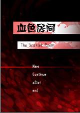 血色房间 简体中文免安装版