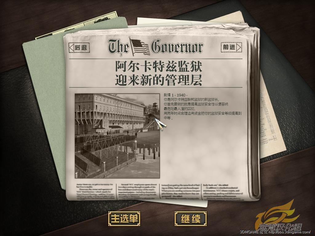 《监狱大亨:阿尔卡特兹》免安装中文版
