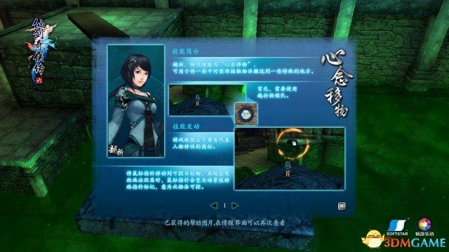 《仙剑6》女主角地图技能曝光 战斗奖励系统很有趣