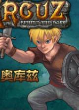 奥库兹的冒险者 简体中文Flash版