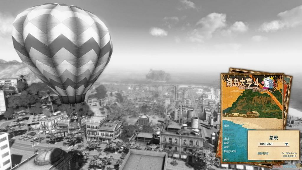 《海岛大亨4:高科技时代》免安装中文版