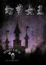 幻梦女王 简体中文免安装版
